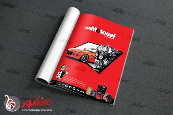 """طراحی داخلی کتاب صنعت خودرو """"برند موتوسل"""""""