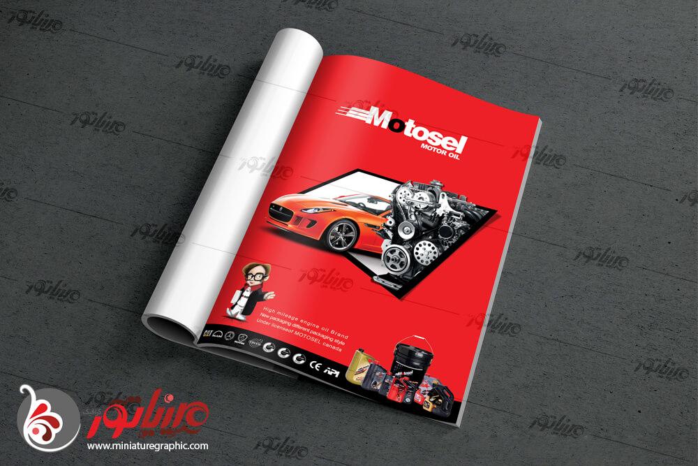 """طراحی صفحه اختصاصی کتاب صنعت خودرو """"برند موتوسل"""""""