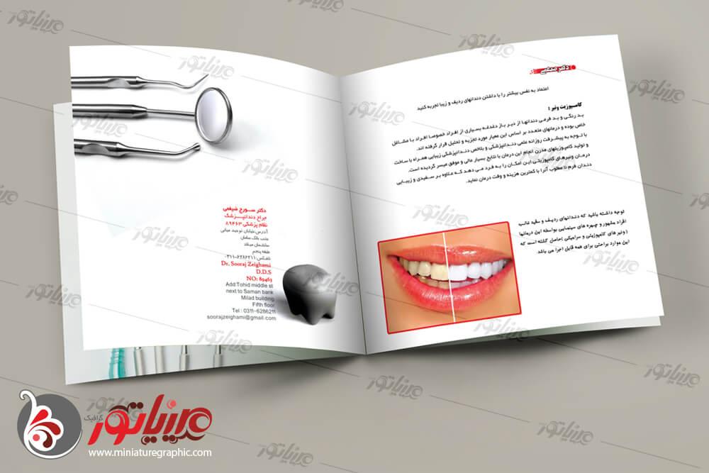 طراحی کاتالوگ دکتر ضیغمی