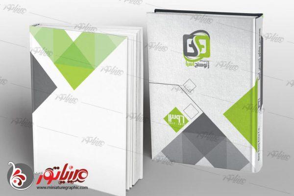 طراحی سالنامه شرکت ژئو سنج آسیا