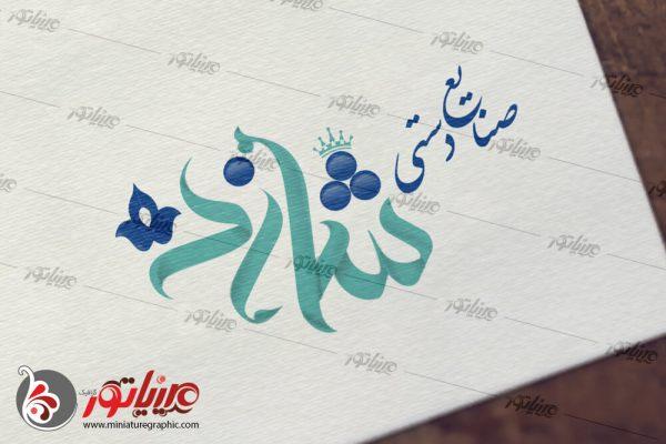 طراحی لوگو تایپ صنایع دستی شازده