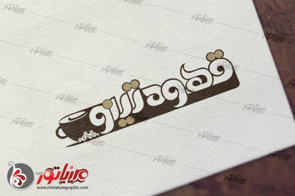 طراحی لوگو تایپ قهوه تینو