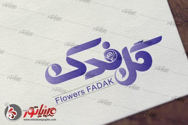 طراحی لوگو تایپ گل فدک