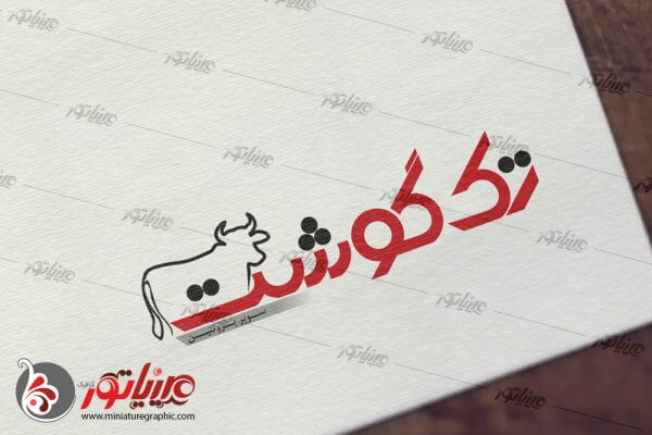 طراحی لوگو تایپ تک گوشت