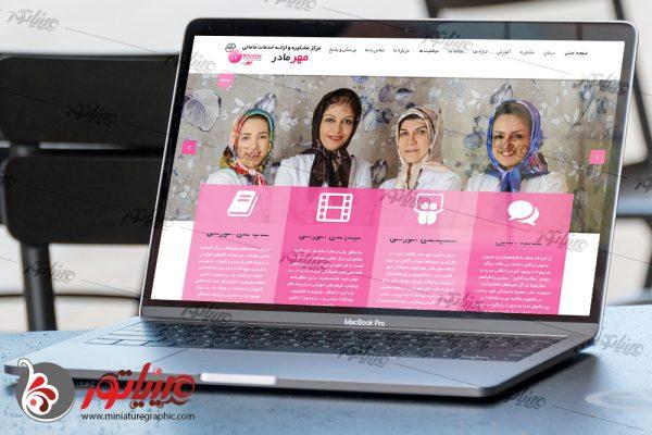 طراحی وب سایت مرکز مشاوره و ارائه خدمات مامایی مهر مادر  esfmehremadar.ir
