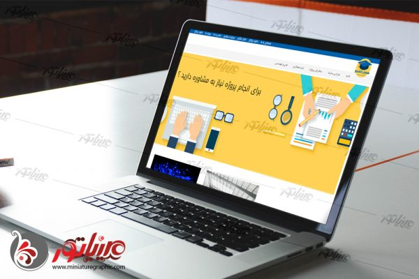 طراحی وب سایت مشاوره درسی دانشجویان  hamyardaneshjo.ir