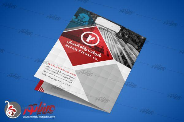 طراحی کارت دعوت شرکت رفاه اتصال جهت بازدید از نمایشگاه