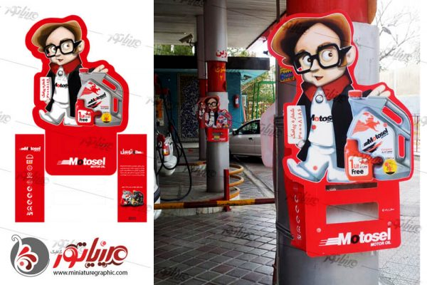 """طراحی باکس دستکش با فرم جدید و اکران در پمپ بنزینهای سراسر کشور """"برند روغن موتور موتوسل"""""""