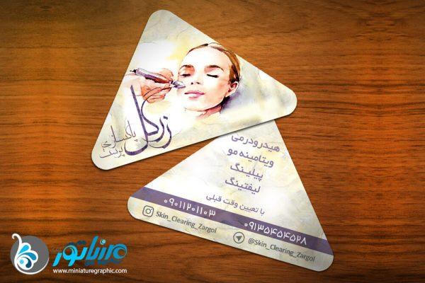 طراحی کارت ویزیت پاکسازی پوست زرگل با برش خاص