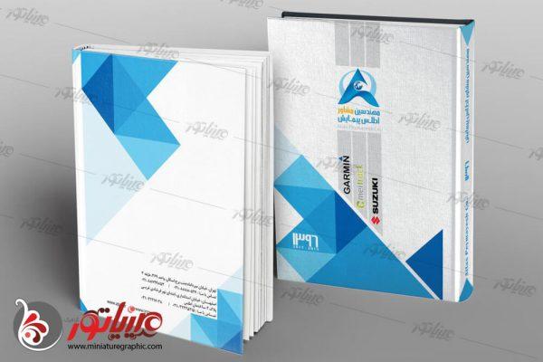 طراحی سالنامه شرکت اطلس پیمایش