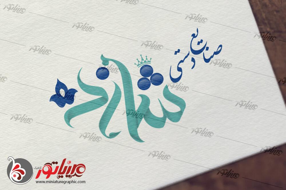طراحی لوگوتایپ صنایع دستی سنتی شازده