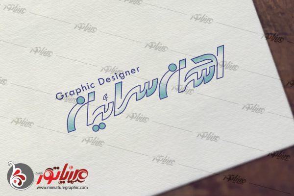طراحی لوگو تایپ نام احسان سرائیان