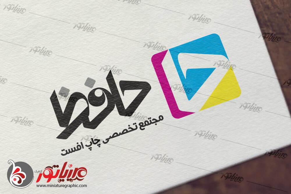 "طراحی آرم و لوگوتایپ ""مجتمع چاپ حافظ اصفهان"""