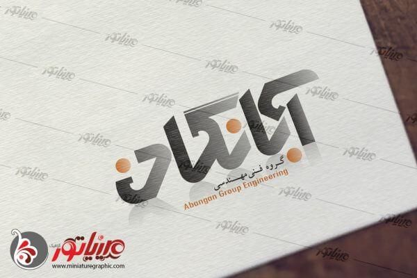 پیش طرح لوگو تایپ گروه فنی مهندسی آبانگان وابسته به فولاد مبارکه اصفهان