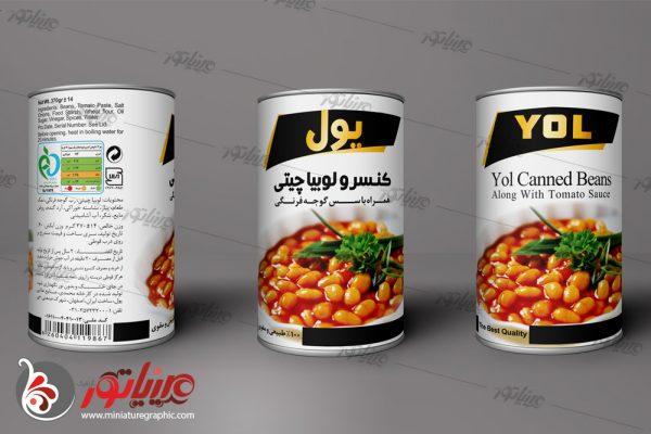 طراحی لیبل بسته بندی محصول – محصولات غذایی یول